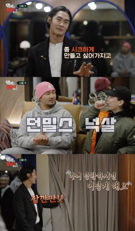 '악마는 정남이를 입는다' / 사진 = tvN 제공