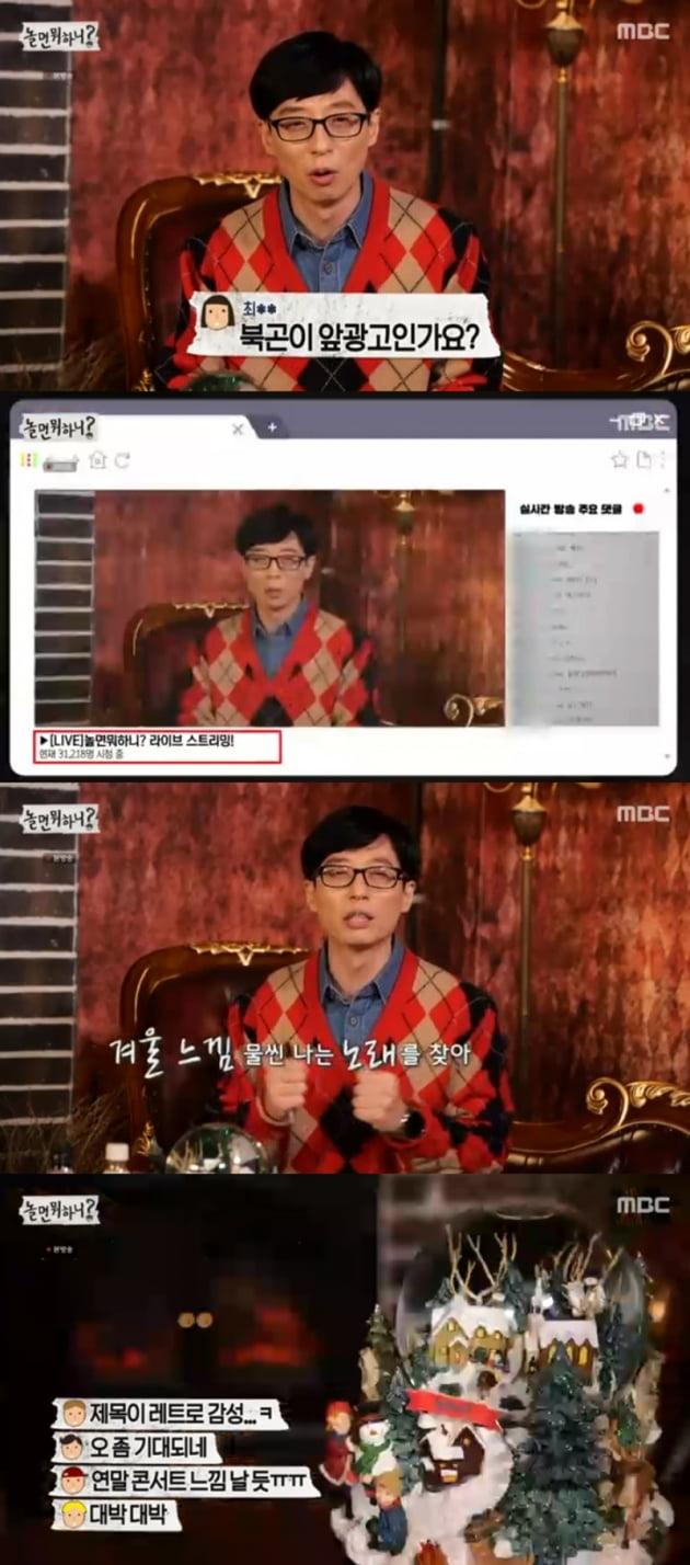 '놀면 뭐하니?' / 사진 = MBC 영상 캡처