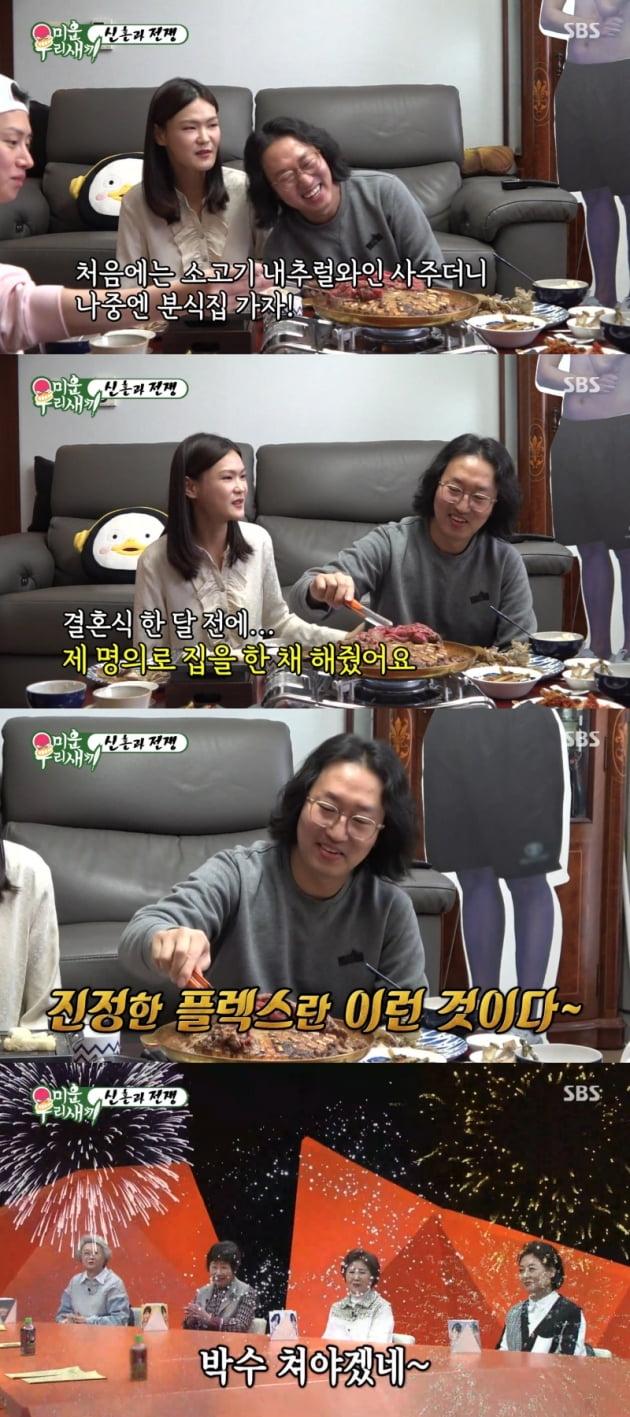 /  사진 = SBS '미운우리새끼' 방송화면