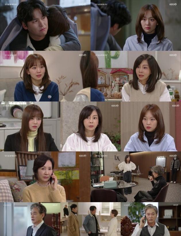 사진=KBS '오! 삼광빌라' 방송 화면.