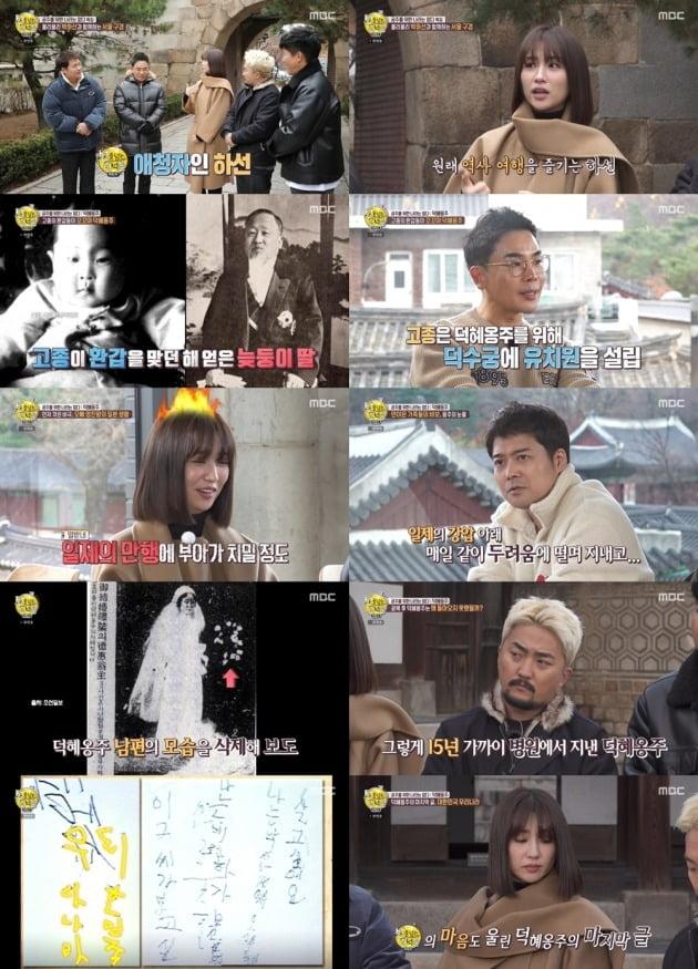 박하선이 '선을 넘는 녀석들'에 게스트로 함께했다. / 사진=MBC '선을 넘는 녀석들' 방송 캡처
