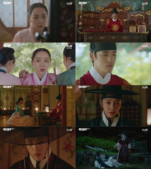 사진=tvN '철인왕후' 방송 화면.