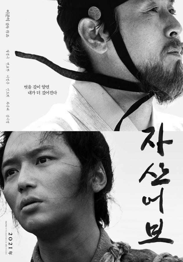 설경구X변요한 '자산어보', 흑백 미장센 담아낸 포스터 공개