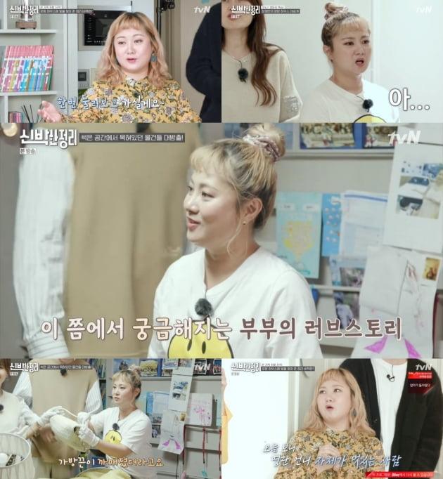 '신박한 정리' 속 박나래/ 사진=tvN 제공