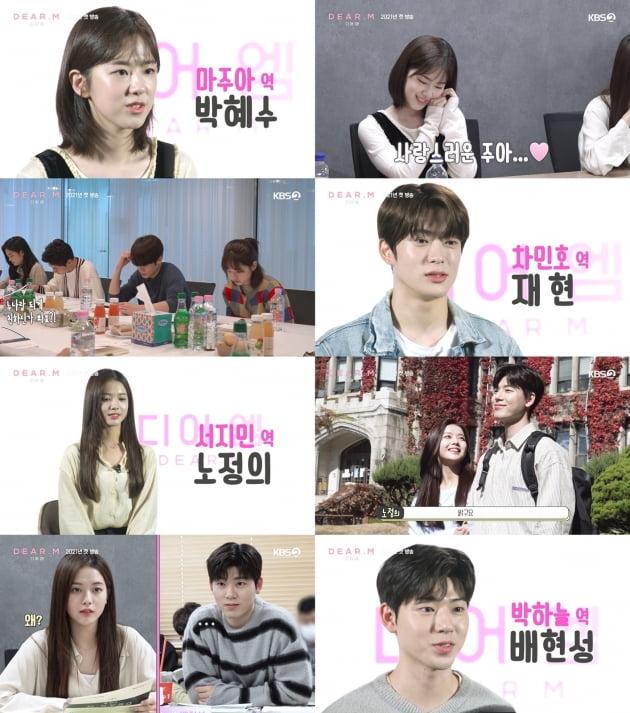 '디어엠' 메이킹/ 사진=KBS2 제공
