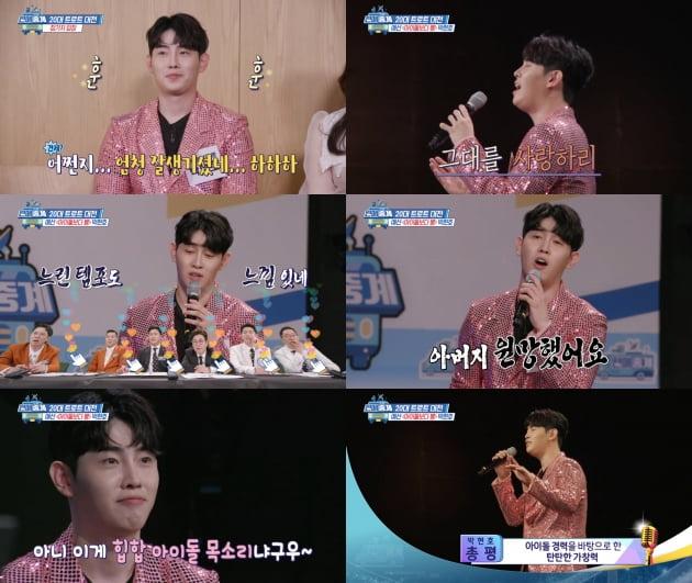 """탑독 출신 박현호 """"나는 왕따였다, 아이돌 망해서 트로트 합니다"""" [종합]"""