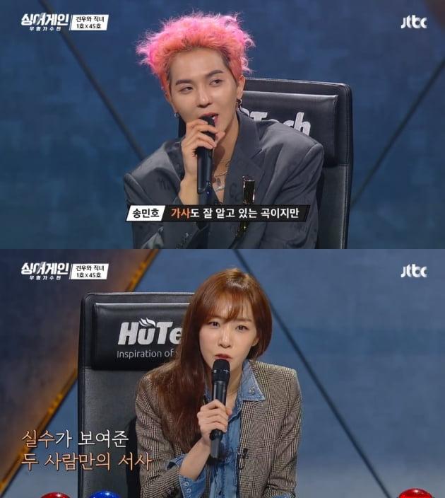 / 사진 = JTBC '싱어게인' 방송화면