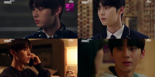 /사진=JTBC 화요드라마 '라이브온' 영상 캡처
