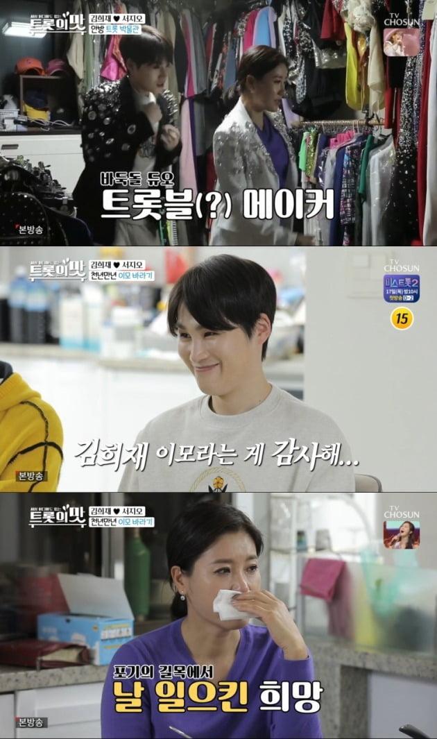'아내의 맛'에서 김희재-서지오의 각별한 '이모와 조카' 사연이 공개됐다. / 사진=TV조선 방송 캡처