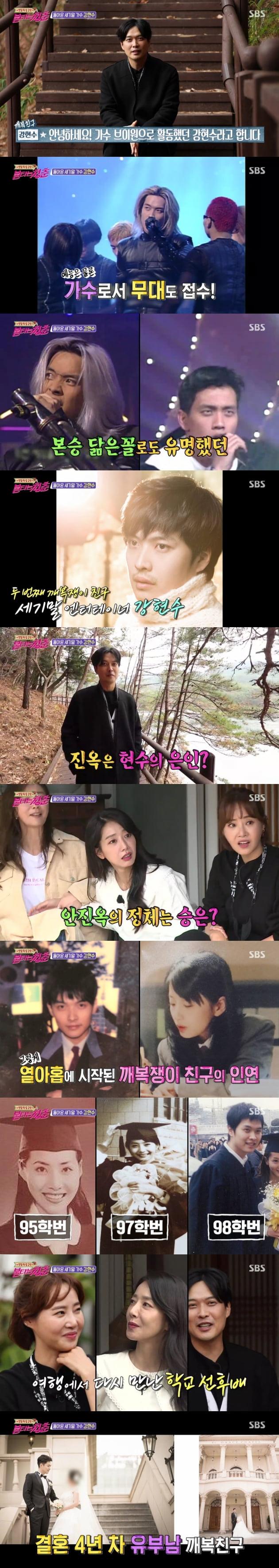 '불타는 청춘'에 출연한 강현수/ 사진=SBS 제공