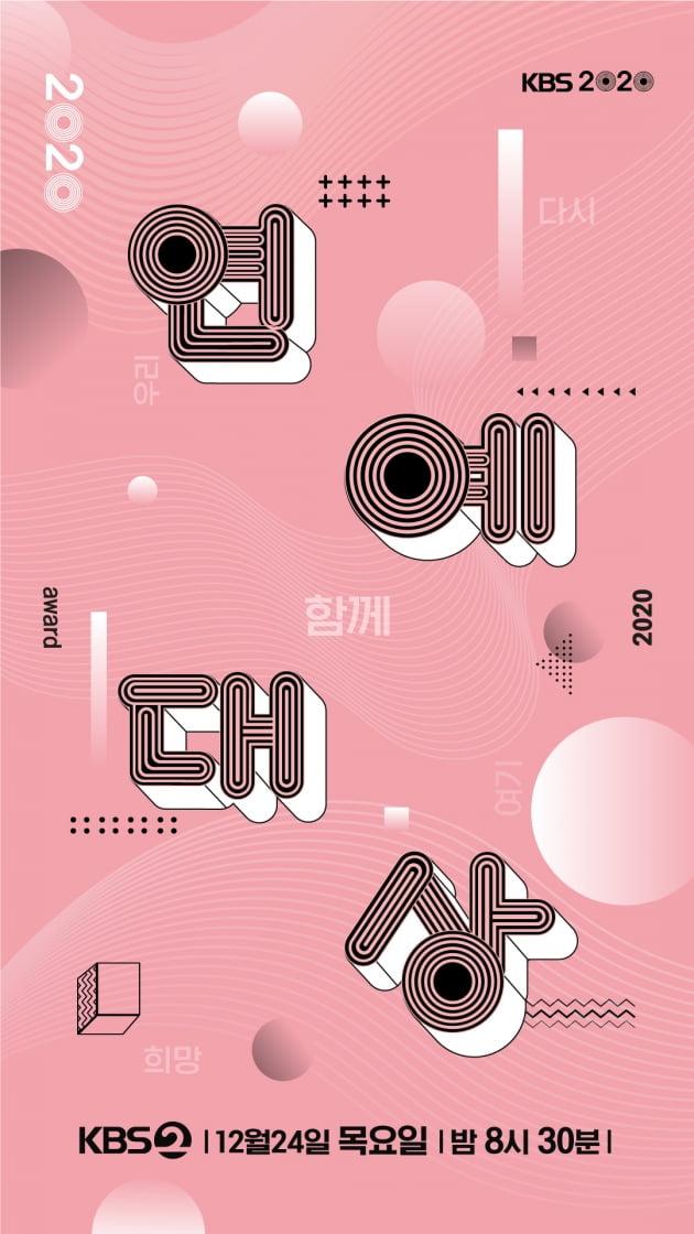 '2020 KBS 연예대상' 포스터/ 사진=KBS 제공