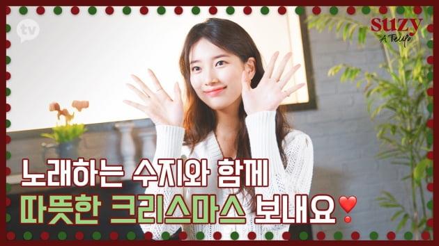 수지의 팬서트 홍보 영상/ 사진=카카오M 제공