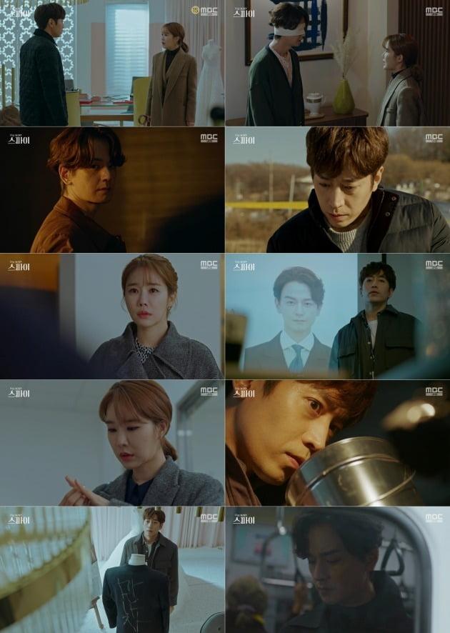 사진제공=MBC '나를 사랑한 스파이' 15회 방송 캡처