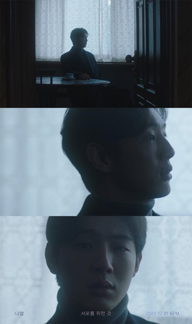 가수 나얼 '서로를 위한 것' 뮤비 티저/ 사진  = 롱플레이뮤직 제공