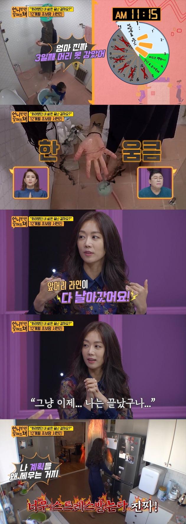 """'언니한텐' 서현진, 계획 강박+육아 고충 """"스트레스성 탈모 왔다"""" [종합]"""