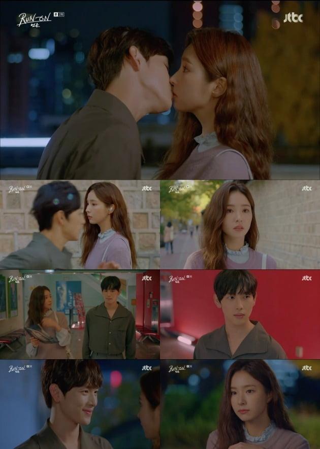 '런 온' 임시완-신세경이 키스 엔딩으로 설렘을 선사했다. / 사진=tvN '런 온' 방송 캡처