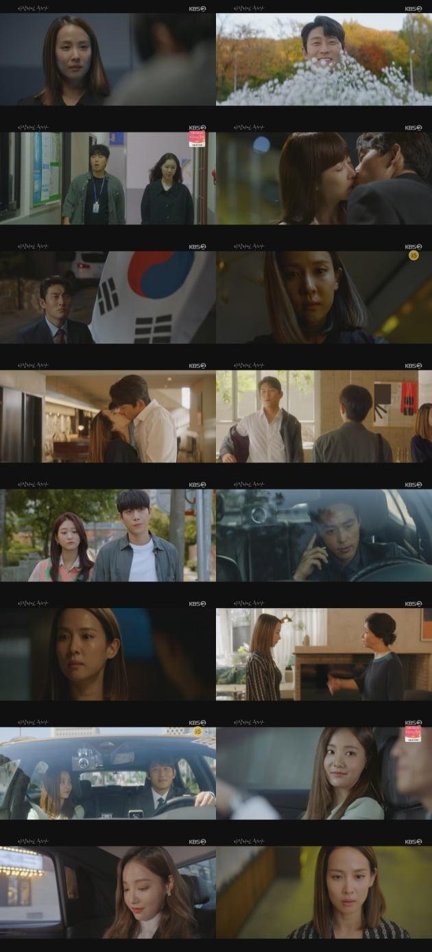 사진=KBS '바람피면 죽는다' 방송 화면.