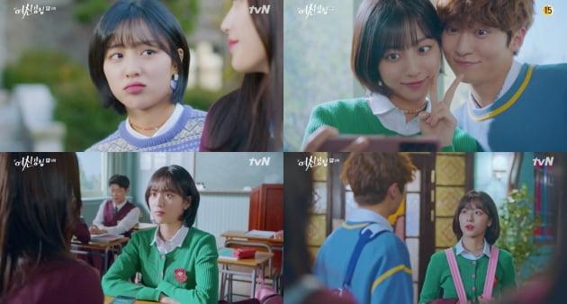 /사진=tvN수목드라마 '여신강림' 방송화면