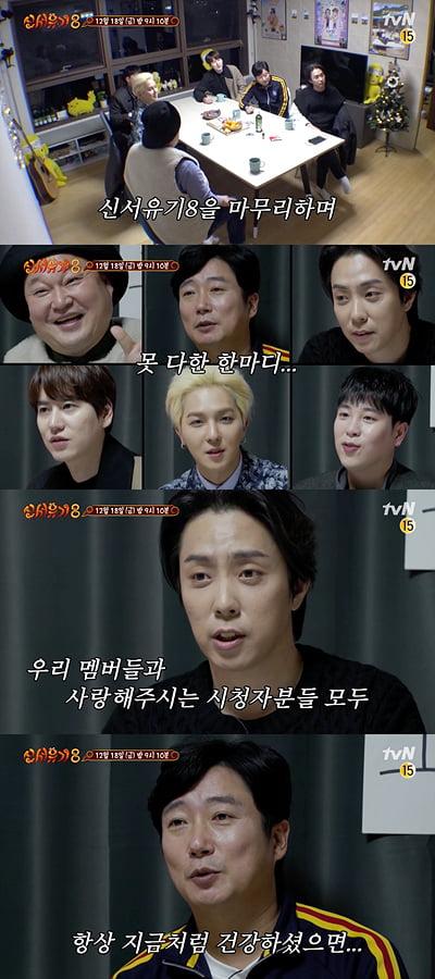 '신서유기8' 최종회 예고/ 사진=tvN 제공
