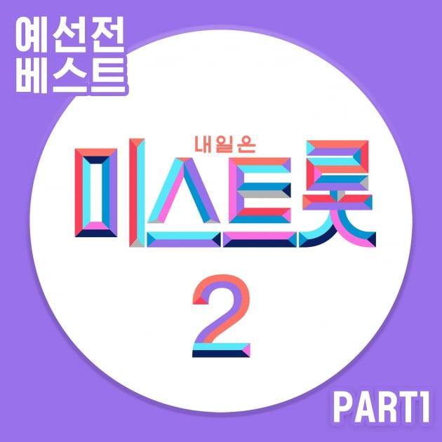 미스트롯2 예선전 베스트 PART1 앨범커버 / 사진제공=쇼플레이