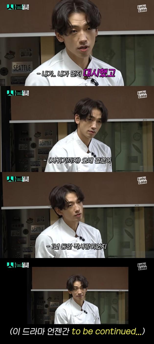 '시즌비시즌' 속 가수 비/ 사진=스튜디오룰루랄라 유튜브 캡처