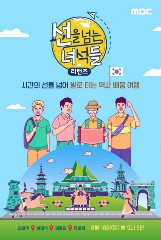'선을 넘는 녀석들-리턴즈' 포스터 / 사진제공=MBC