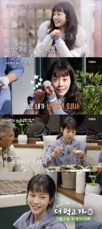 '더 먹고 가'에 출연하는 한지민./ 사진제공=MBN