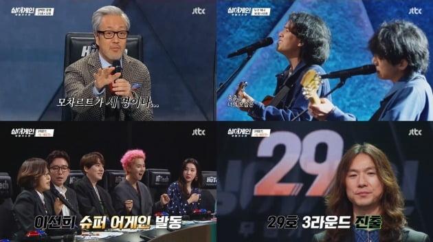 '싱어게인'/ 사진=JTBC 제공