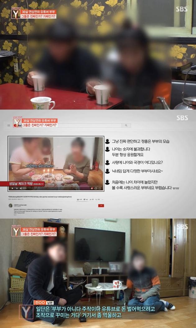 """찐사랑이라던 '다정한 부부' 카메라 뒤에선…""""'궁금한 이야기Y'와도 짜야해"""""""