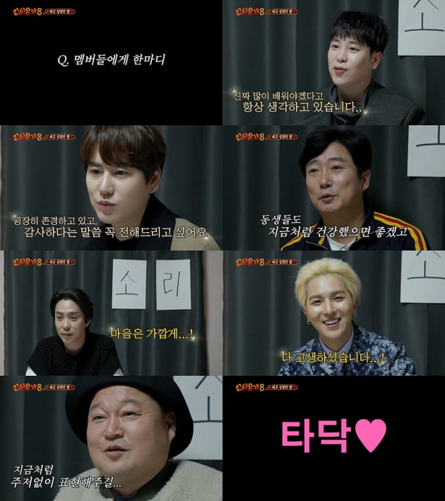 '신서유기8' / 사진 = tvN 제공