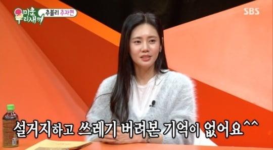 '미우새' 추자현 /사진=SBS 방송화면 캡처