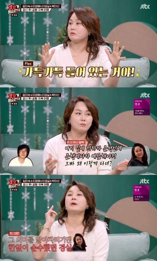'1호가' 이경실 /사진=JTBC 방송화면 캡처