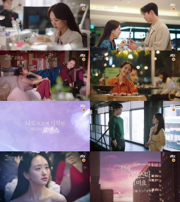 '선배 그 립스틱 바르지 마요' 3차 티저/ 사진=JTBC 제공