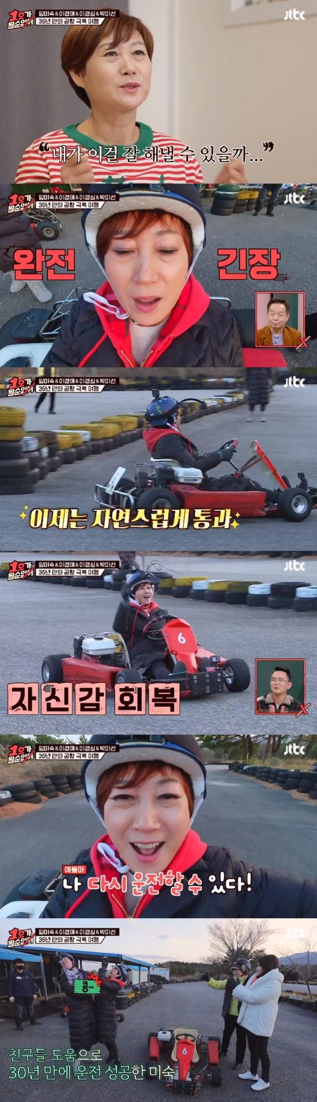 '1호가 될 순 없어' / 사진 = JTBC 영상 캡처