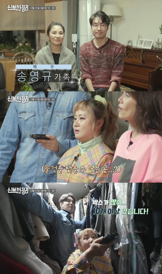 배우 송영규가 '신박한 정리'의 스물네 번째 의뢰인으로 찾아온다. / 사진제공=tvN