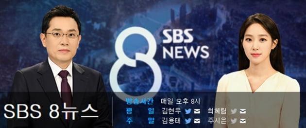 SBS '8뉴스' / 사진 = SBS 제공