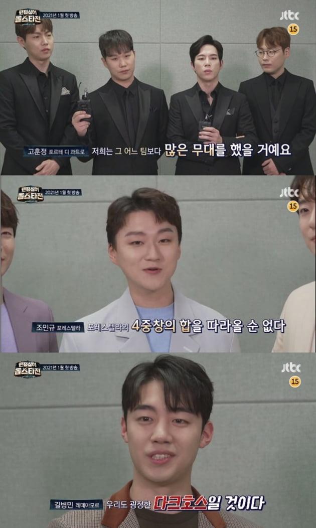 '팬텀싱어 올스타전' / 사진 = JTBC 제공