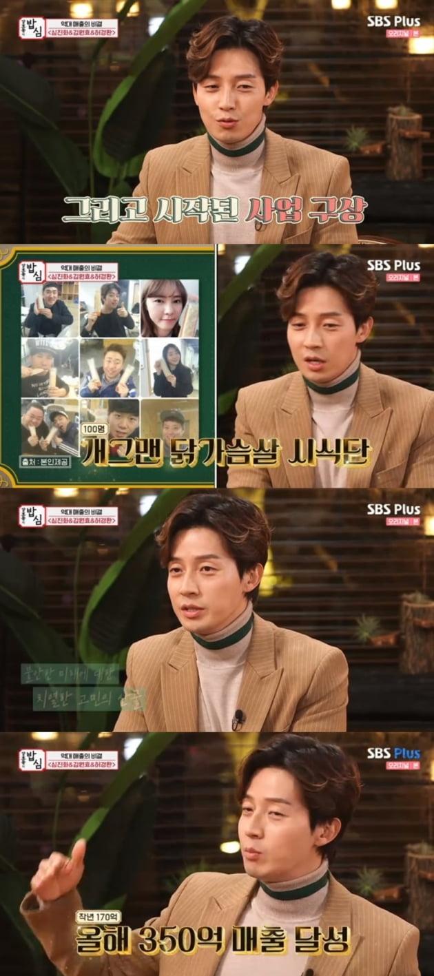 '강호동의 밥심' / 사진 = SBS플러스 영상 캡처