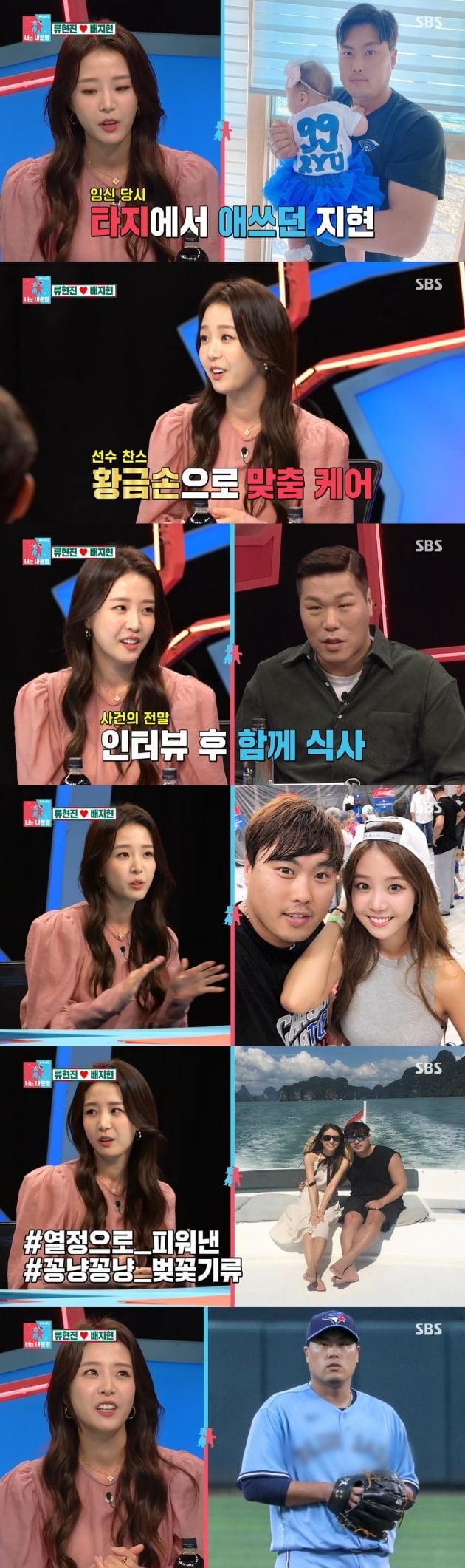 '동상이몽2'에 출연한 배지현/ 사진=SBS 캡처