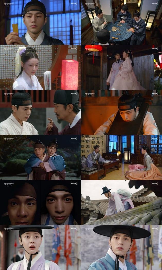 '암행어사' 1회/ 사진=KBS2 제공