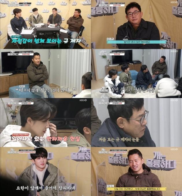 21일 방송된 '개는 훌륭하다' / 사진=KBS2 제공