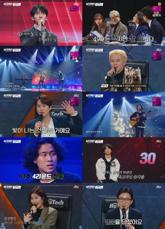 '싱어게인' 3라운드 라이벌전/ 사진=JTBC 제공