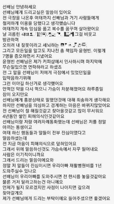 """윤형빈 측 """"개그맨 지망생 A씨 도넘은 협박"""" 메시지 공개 [전문]"""