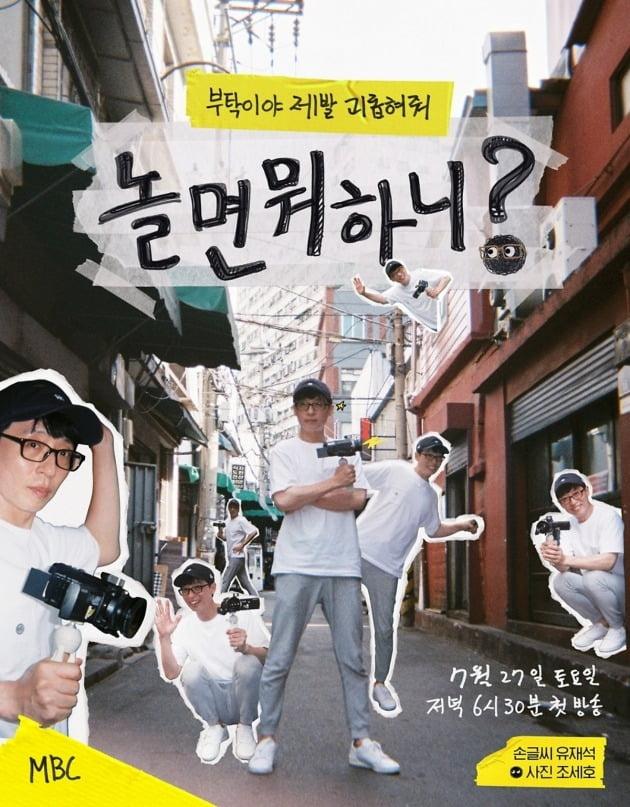 '놀면 뭐하니' 포스터 / 사진제공=MBC