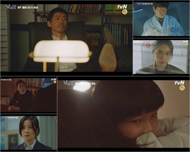 '낮과 밤' 8회 예고편 캡처 / 사진제공=tvN