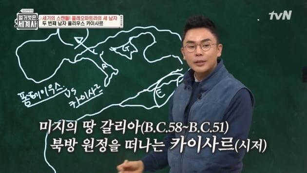 사진=tvN '설민석의 벌거벗은 세계사' 방송 화면.