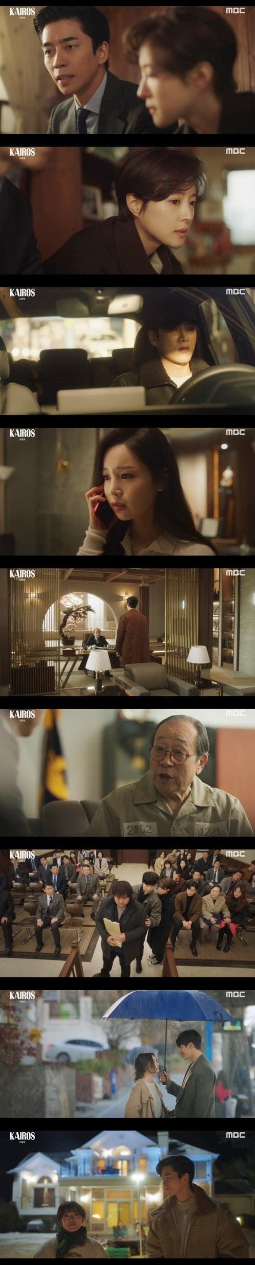 사진=MBC '카이로스' 방송 화면.