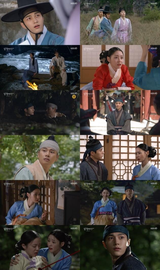 '암행어사' 2회/ 사진=KBS2 제공
