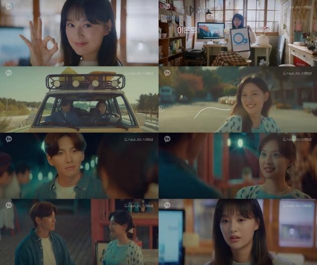 사진=카카오TV 오리지널 드라마 '도시남녀의 사랑법' 방송 캡처