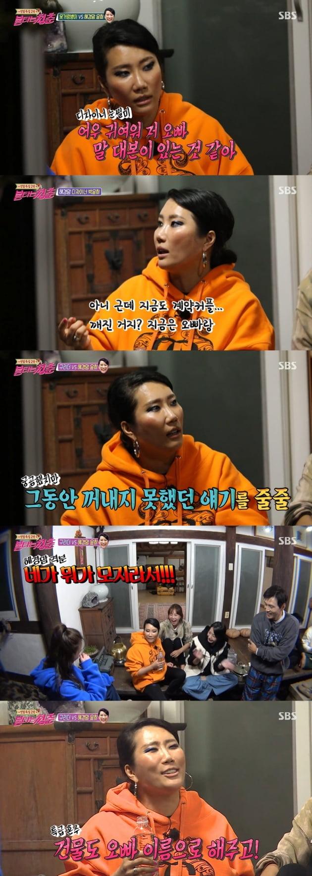 22일 방송된 '불타는청춘'/ 사진=SBS 캡처
